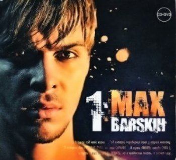 Penisul Max Barskih)